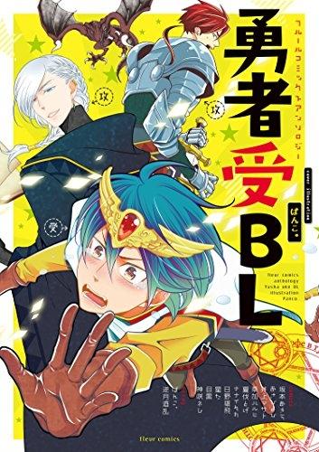 フルールコミックスアンソロジー 勇者受BL 漫画