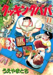 クッキングパパ(77) 漫画