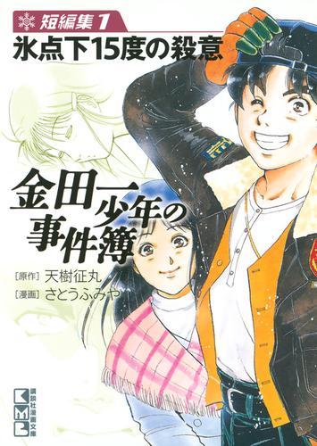 金田一少年の事件簿 短編集 漫画