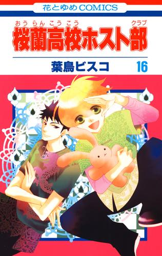 桜蘭高校ホスト部(クラブ)  漫画