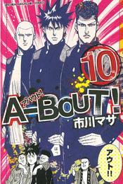 A-BOUT!(10) 漫画
