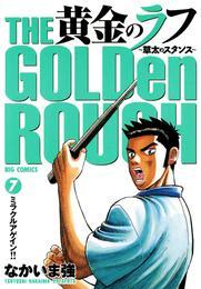 黄金のラフ(7) 漫画
