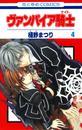 ヴァンパイア騎士(ナイト) 4巻 漫画
