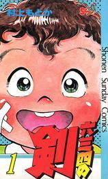 六三四の剣(1) 漫画