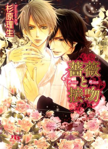 薔薇と接吻 漫画