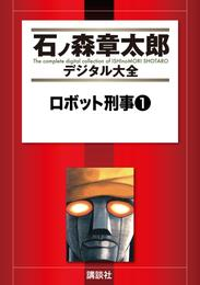 ロボット刑事(1)