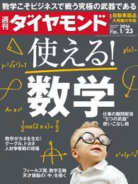 週刊ダイヤモンド 16年1月23日号 漫画