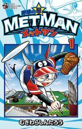 野球の星 メットマン(1) 漫画