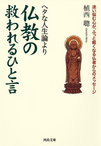 ヘタな人生論より仏教の救われるひと言 漫画