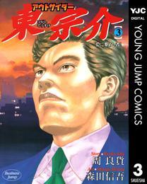 アウトサイダー東宗介 3 漫画