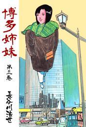 博多姉妹 3 漫画