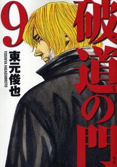 破道の門 (1-10巻 全巻) 漫画