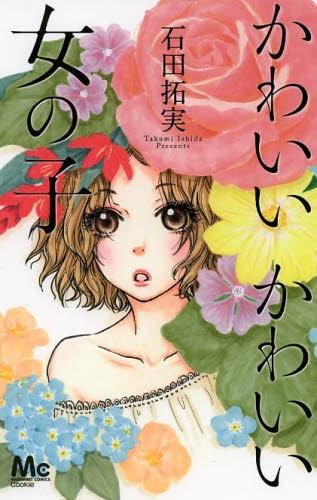 かわいいかわいい女の子 漫画