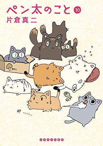 ペン太のこと (1-10巻 全巻) 漫画