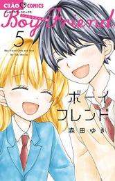 ボーイフレンド(1-5巻 全巻)