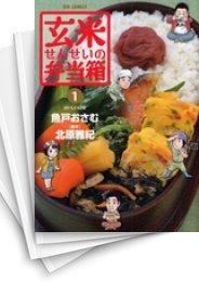 【中古】玄米せんせいの弁当箱 (1-10巻) 漫画
