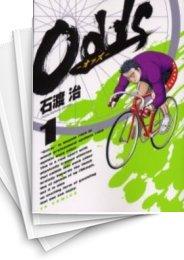 【中古】Odds -オッズ- (1-10巻) 漫画