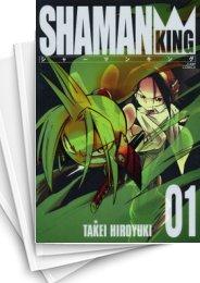 【中古】シャーマンキング [完全版] (1-27巻) 漫画