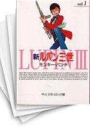 【中古】新ルパン三世 [文庫版] (1-13巻) 漫画