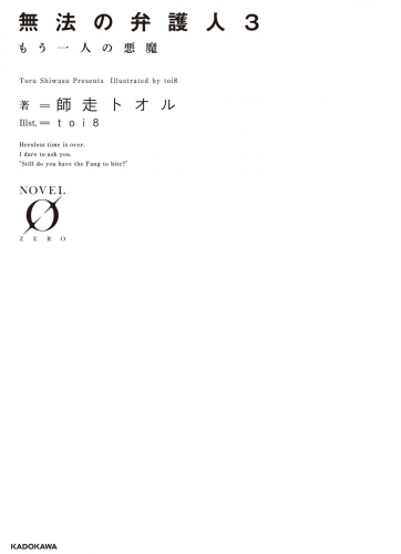 【ライトノベル】無法の弁護人 (全3冊)