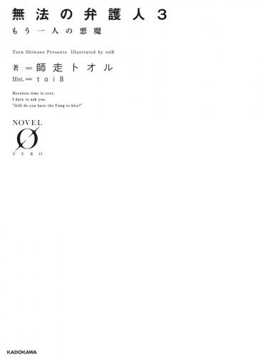 【ライトノベル】無法の弁護人 漫画