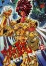 聖闘士星矢EPISODE.G (1-20巻 全巻)