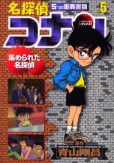 名探偵コナン5つの重要書類 (1-5巻 全巻) 漫画