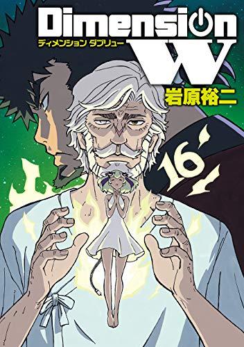 ディメンションW (1-16巻 最新刊) 漫画