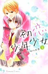 初恋少年少女 2 冊セット全巻