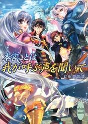 幻獣降臨譚 19 冊セット最新刊まで 漫画