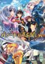 幻獣降臨譚 19 冊セット全巻 漫画