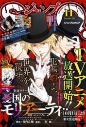 ジャンプSQ. 30 冊セット最新刊まで 漫画