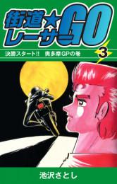街道レーサーGO 3 冊セット最新刊まで 漫画