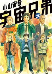 宇宙兄弟(20) 漫画