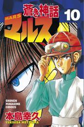 蒼き神話マルス(10) 漫画