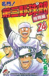 名門!第三野球部(24) 飛翔編 漫画
