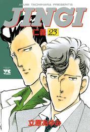 JINGI(仁義) 23 漫画