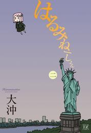 はるみねーしょん 2巻 漫画