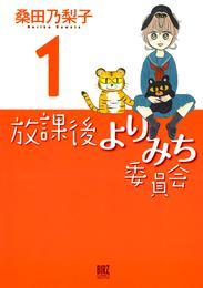 放課後よりみち委員会 (1) 漫画