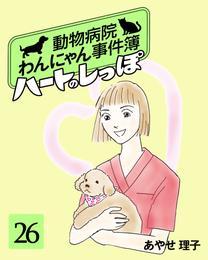 ハートのしっぽ26 漫画