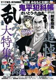 コミック乱 2021年11月号