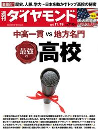 週刊ダイヤモンド 16年11月19日号 漫画