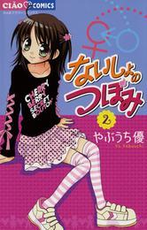 ないしょのつぼみ(2) 漫画