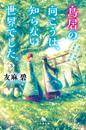 鳥居の向こうは、知らない世界でした。3 ~後宮の妖精と真夏の恋の夢~ 漫画