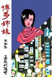 博多姉妹 4 漫画