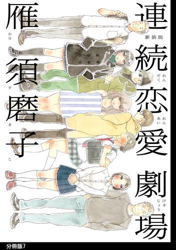 新装版 連続恋愛劇場 分冊版 漫画