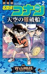 名探偵コナン 天空の難破船 (1-2巻 全巻)