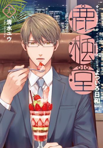 鹿楓堂よついろ日和 (1-9巻 最新刊) 漫画