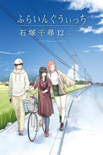 ふらいんぐうぃっち (1-10巻 最新刊) 漫画