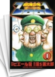 【中古】樹海少年ZOO1 (ずーいち) (1-9巻) 漫画